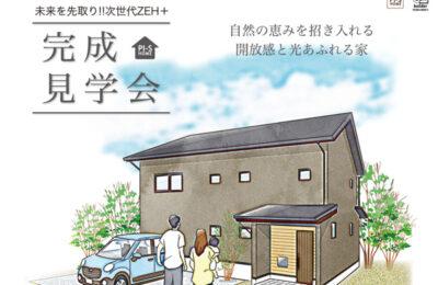 2021/6/26-27完成見学会