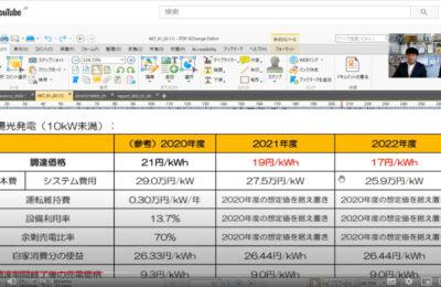 【録画配信】online セミナー5回 太陽光発電とZEHのお話