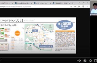 【録画配信】online セミナー7回 土地のお話